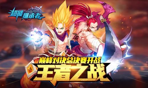 王者之战 《超能继承者》巅峰对决总决赛开战