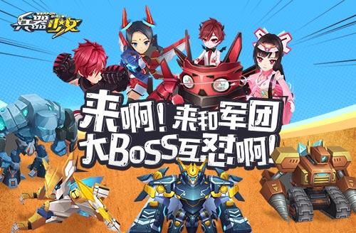 军团集结!开刷限时BOSS 《兵器少女》军团BOSS玩法