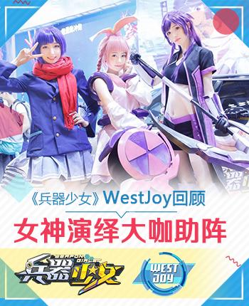 《兵器少女》WestJoy回顾 女神演绎大咖助阵
